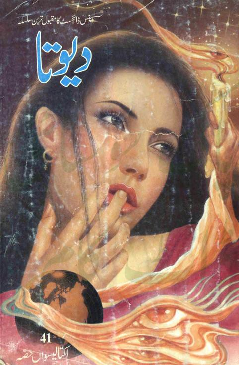 Devta Part 41-43 Complete Novel By Mohiuddin Nawab