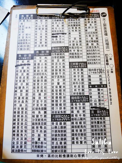 新店大坪林熱炒餐廳推薦水上鮮美食樓 (4)
