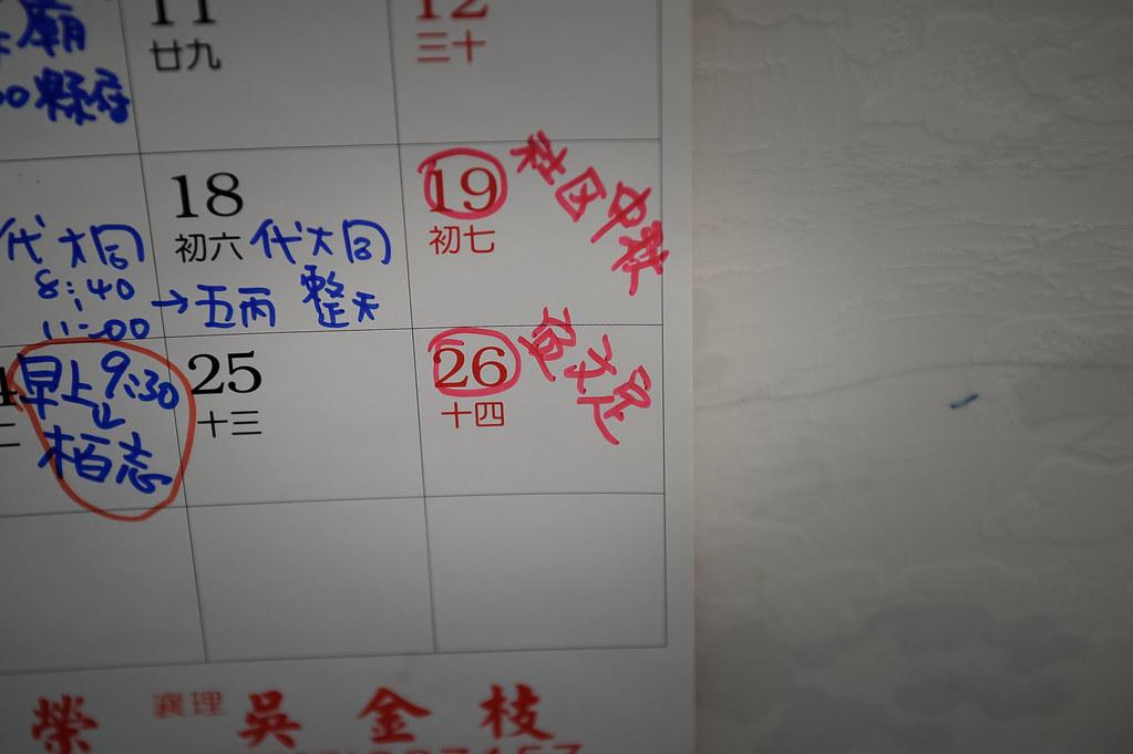 長國珮宜文定-20