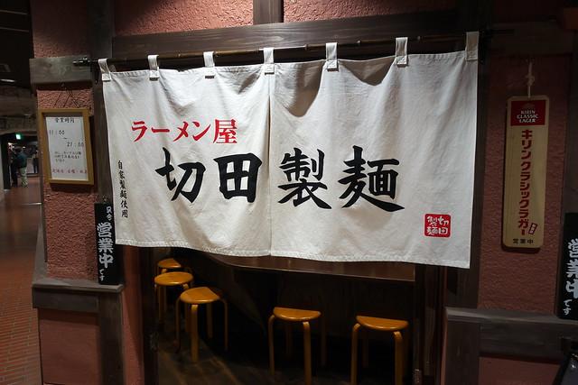 切田製麺_01