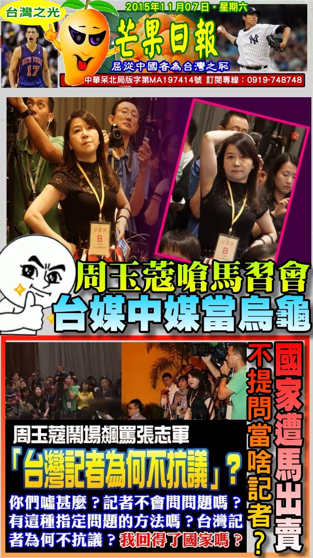 151107芒果日報--台灣之光--周玉蔻嗆馬習會,台媒中媒當烏龜