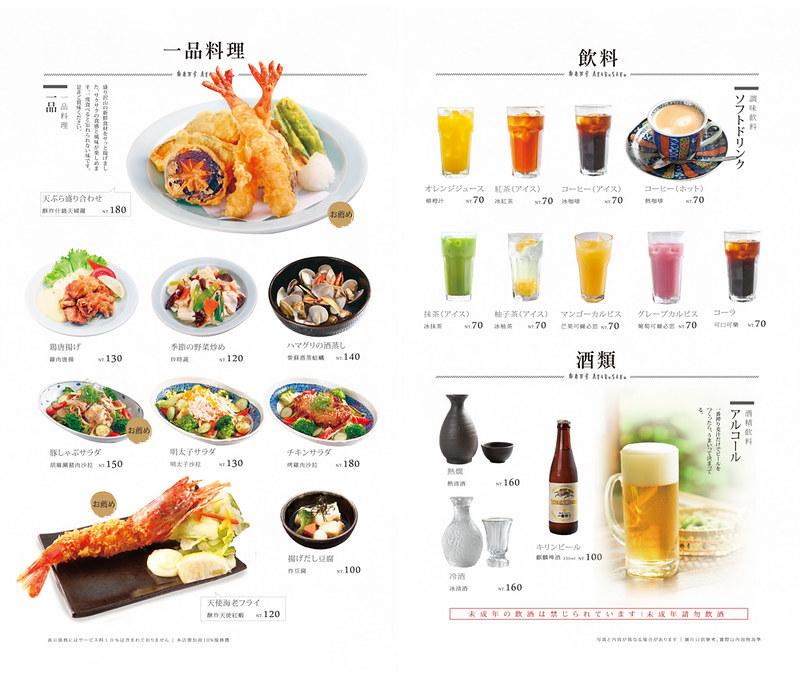 NEW-12.13-2015-麻布茶房-manu-一品.飲料