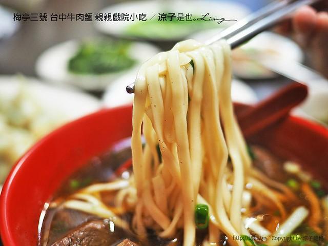梅亭三號 台中牛肉麵 親親戲院小吃 13