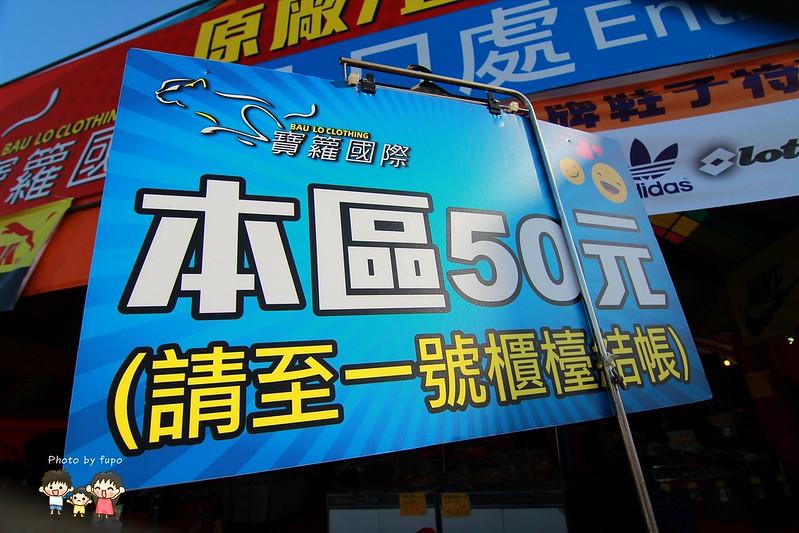 台中聯合特賣 014