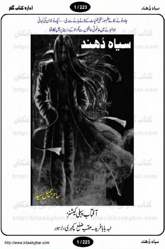 Siah Dhundh Part 1 is a very well written complex script novel by Sahir Jameel which depicts normal emotions and behaviour of human like love hate greed power and fear , Sahir Jameel is a very famous and popular specialy among female readers
