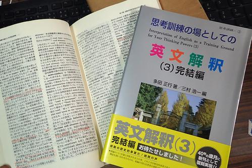 思考訓練の場としての英文解釈
