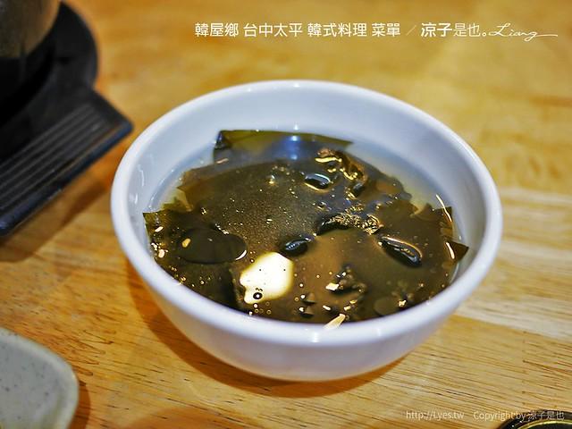 韓屋鄉 台中太平 韓式料理 菜單 9