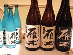 Sake Gangi
