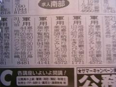 Okinawan newspaper