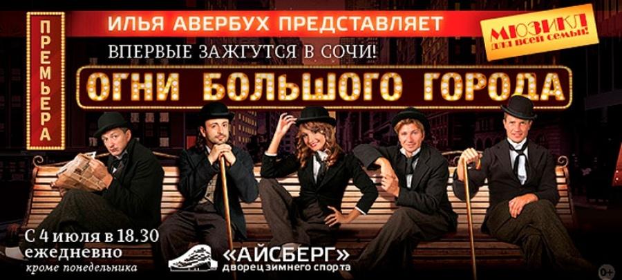 Шоу Ильи Авербуха теперь в Сочи