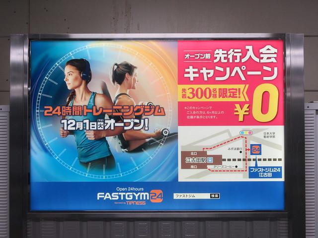 ファストジム24(江古田)