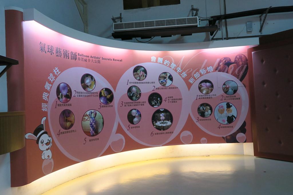 台中市神岡區氣球博物館 (105)