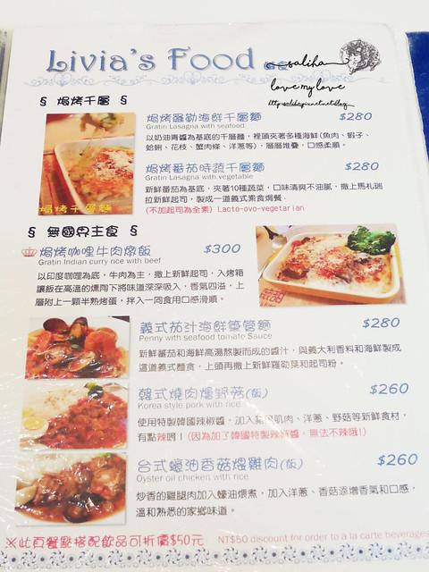 新店碧潭水岸風景區餐廳美食推薦薇甜menu菜單 (1)