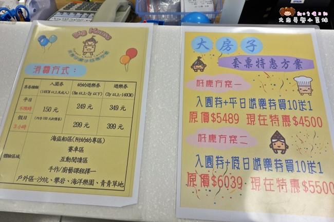 大房子親子成長空間 環境 (8).JPG