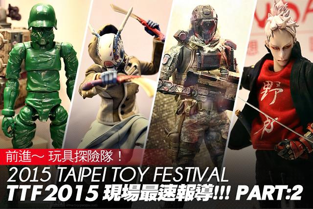 2015 台北國際玩具創作大展 現場報導 PART:2
