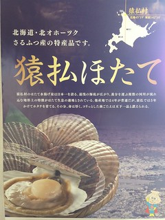 hokkaido-saruhutsu-hotate-poster