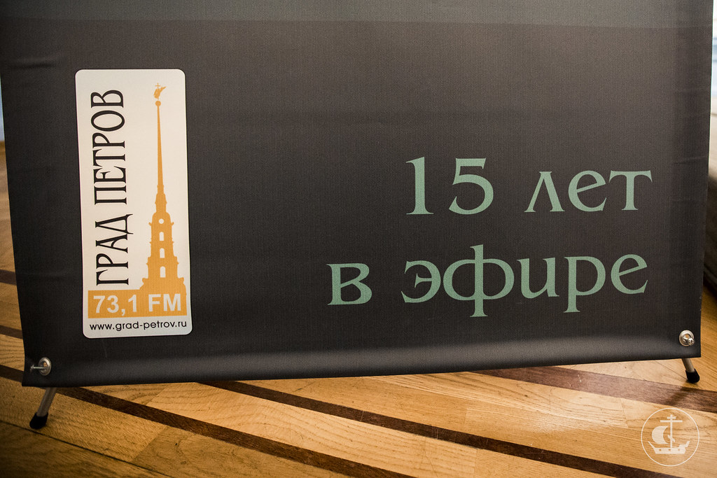 "18 ноября 2015, 15 лет радио ""Град Петров"" / 18 November 2015, The 15th year anniversary of the ""Grad Petrov"" radio"