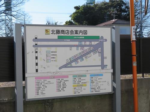 中山競馬場近くの北藤商店街案内図