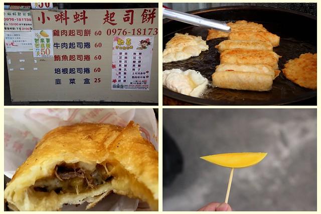 小琉球-小蝌蚪起司餅