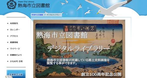 www.atami-toshokan.jp