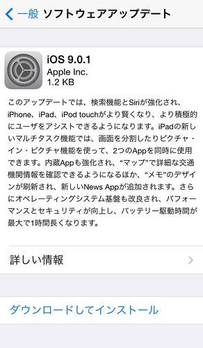 iOS9.0.1_150924