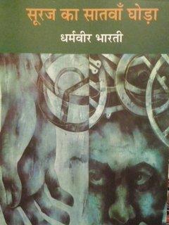 धर्मवीर भारती द्वारा रचित 'सूरज का सातवाँ घोड़ा'