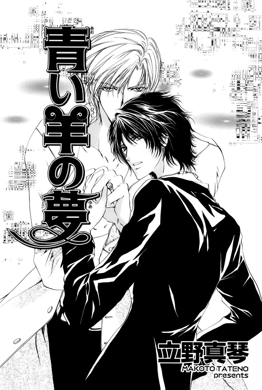 Aoi-Hitsuji--(3)