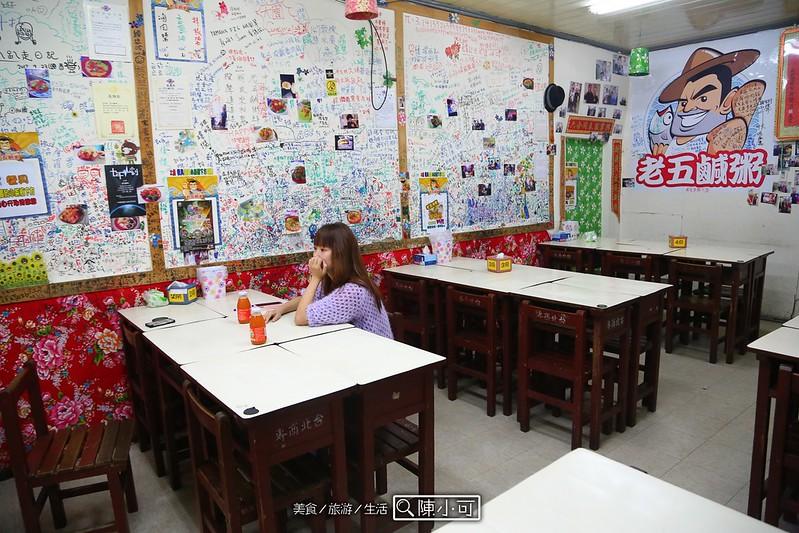 新竹桃園美食小吃旅遊景點,老五鹹粥 @陳小可的吃喝玩樂