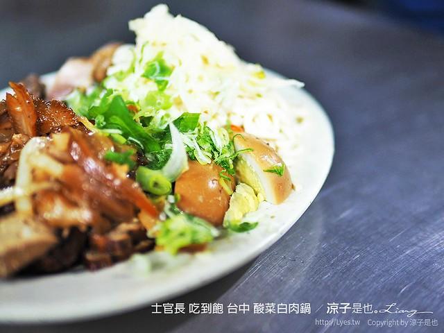 士官長 吃到飽 台中 酸菜白肉鍋 16