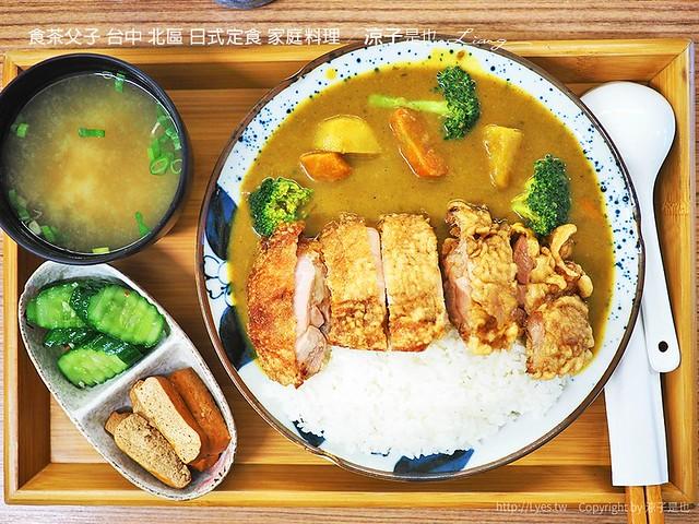 食茶父子 台中 北區 日式定食 家庭料理 12