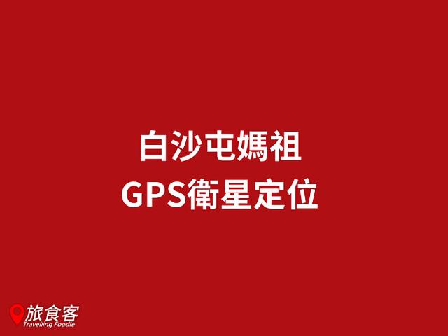 白沙屯媽祖GPS衛星定位