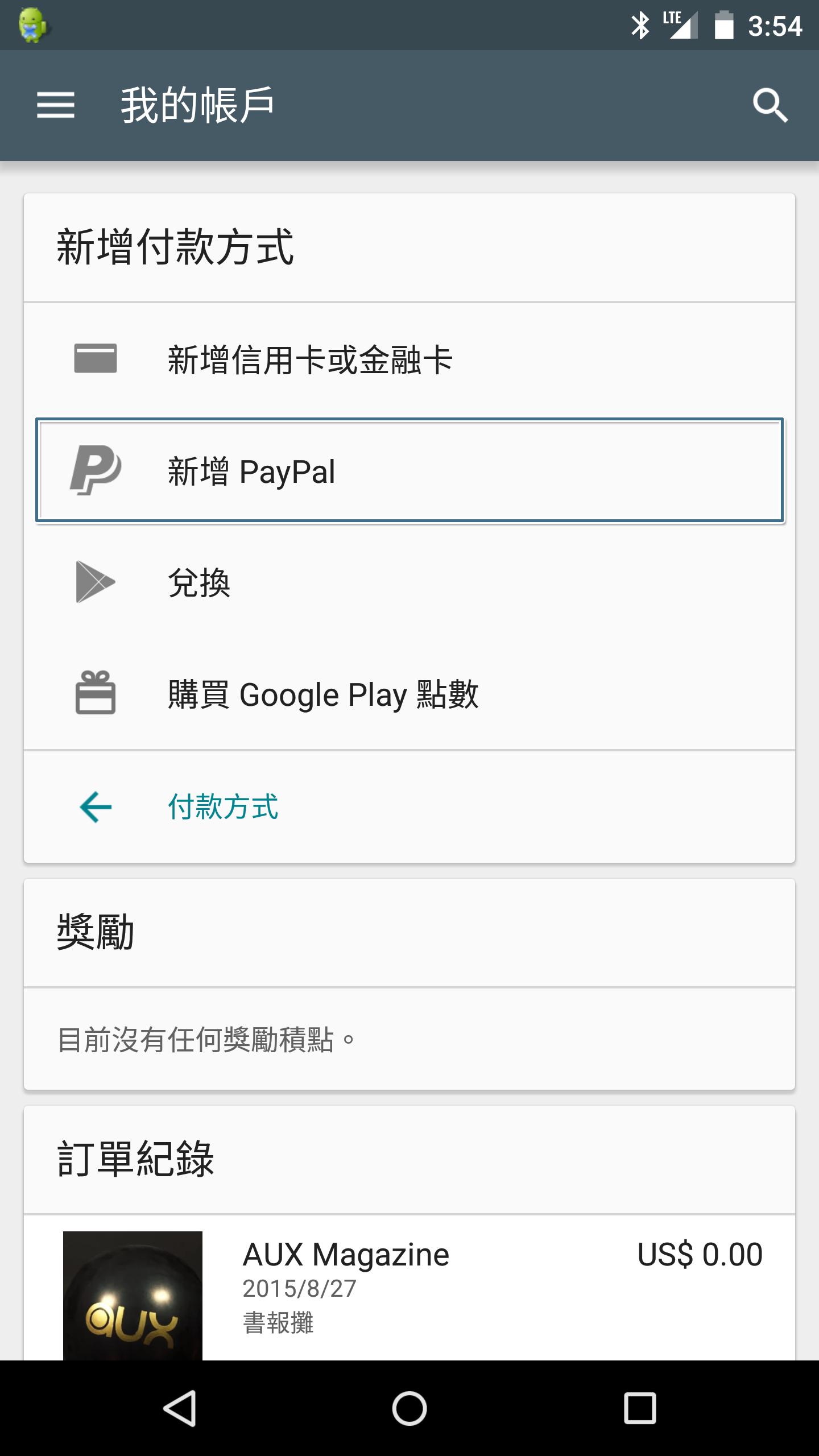 特定地區的 Google 帳戶可以在 Google Play 商店 App 中找到 PayPal 這項付款工具