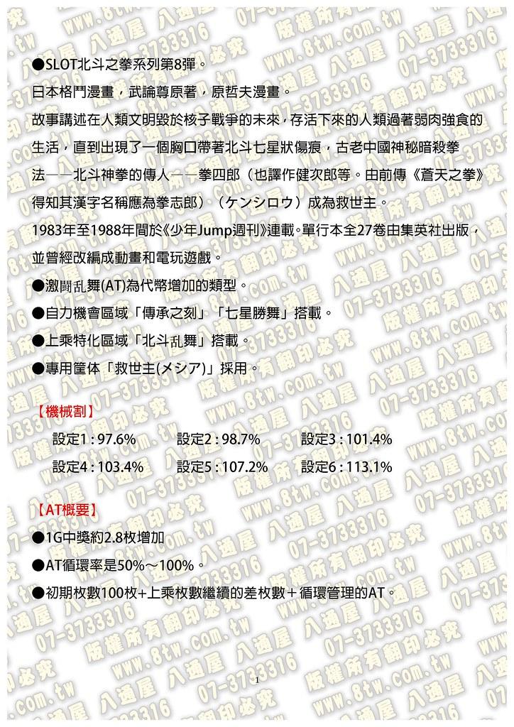 S0283北斗之拳 強敵 中文版攻略_Page_02