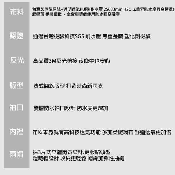 連身雨衣功能介紹