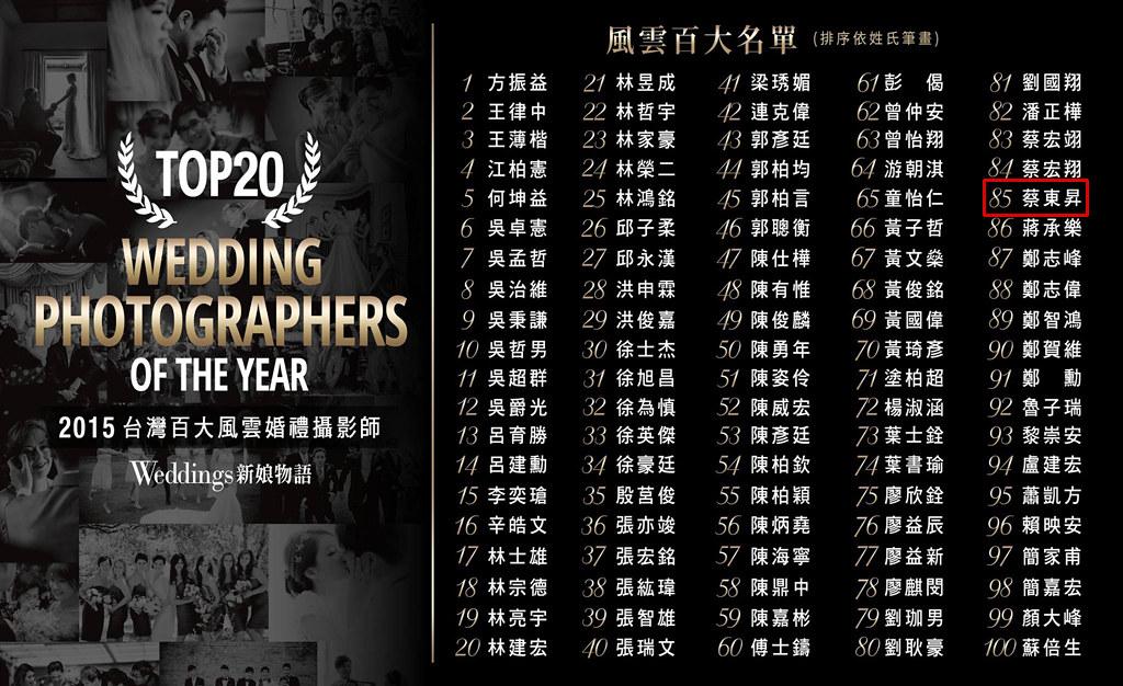 台中婚攝,婚攝,婚攝ED,婚攝推薦,婚禮紀錄,婚禮記錄,台灣百大婚禮攝影師,婚禮攝影師