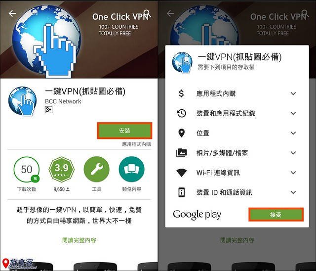 一鍵VPN01