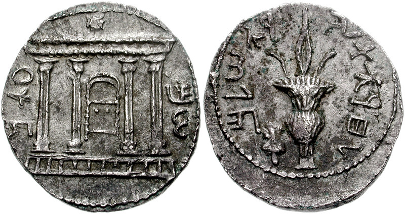 "Bar Kokhba's tetradrachm with text ""to the freedom of Jerusalem"" at reverse"
