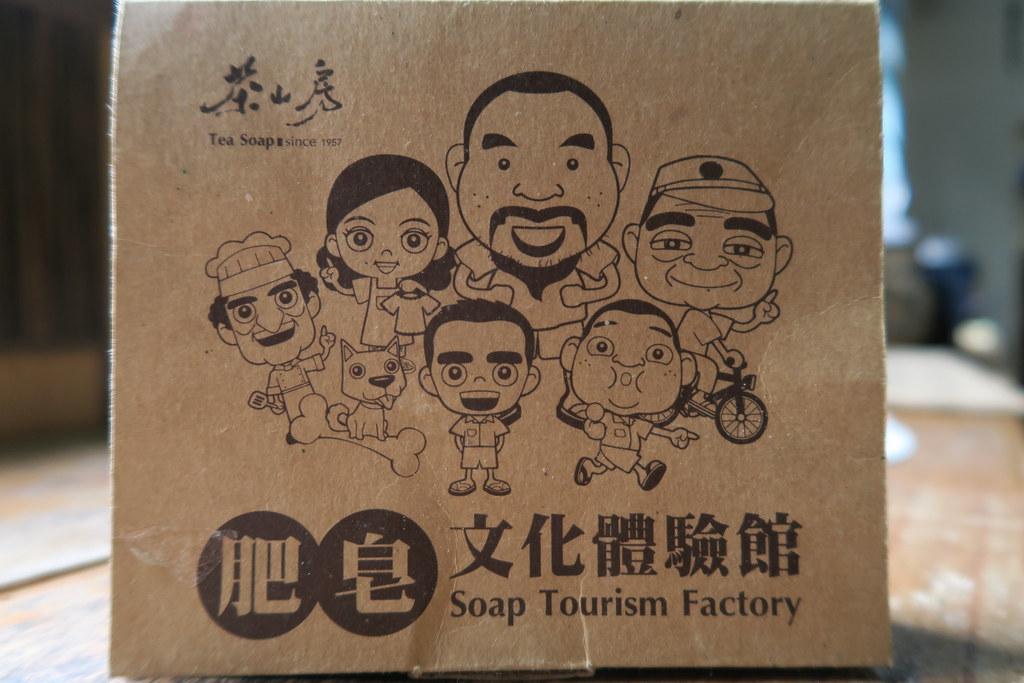 新北勢三峽區茶山房肥皂文化體驗館 (118)