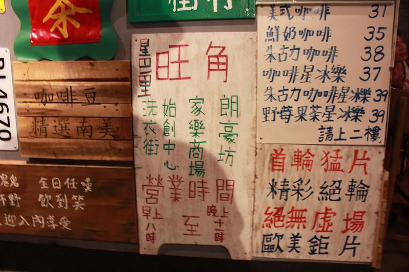 香港-洗衣街-星巴克-好戲上場 (9)