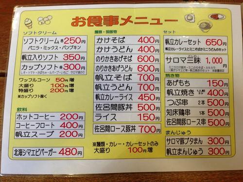 hokkaido-michinoeki-lake-saroma-saroma-zanmai-menu