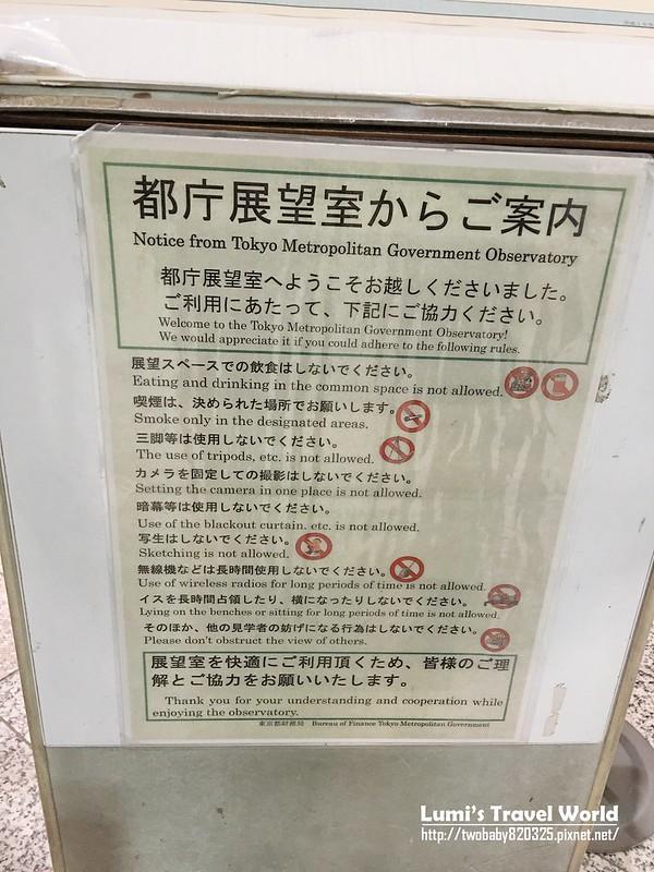 東京都廳觀景台09