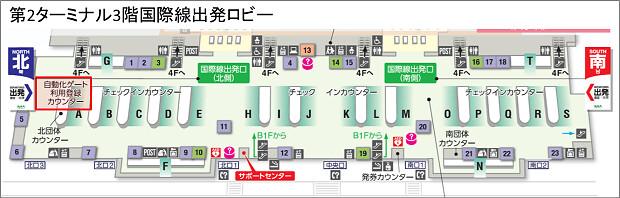 170305 成田空港第2ターミナル3階国際線ロビー
