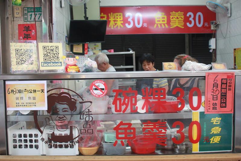 環島沙發旅行-台南-阿村牛肉-碗粿 (11)