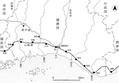 播磨国の古代官道と駅家