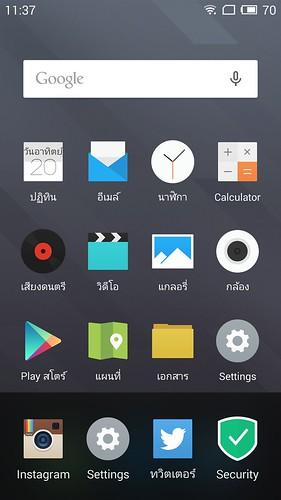 Recent apps เรียกจากการปัดหน้าจอขึ้นด้านบน
