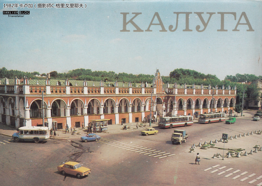 1970-1980年代卡卢加01