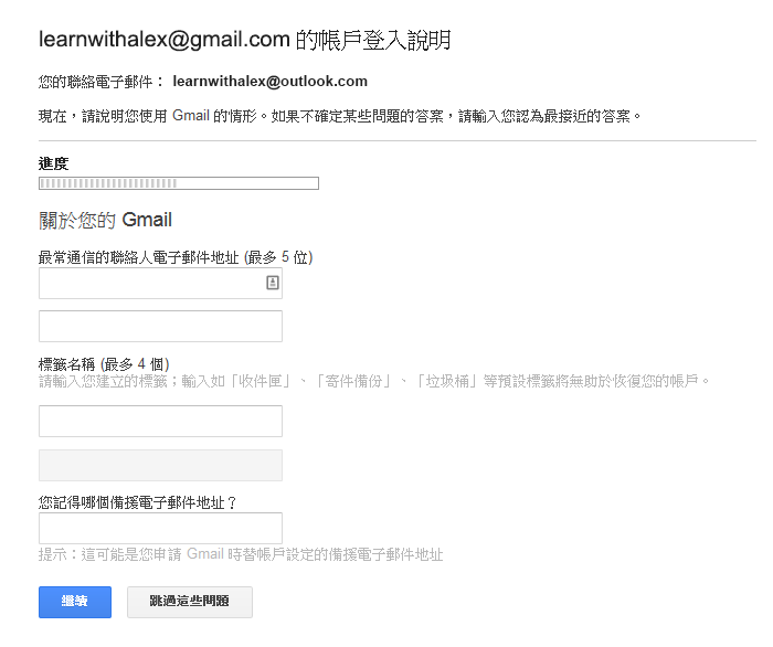 填寫一些關於 Gmail 的資訊,像是你最常聯絡的人的電子信箱、你曾建立過的郵件標籤以及備援信箱