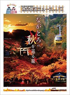 秩父鉄道ニュース2015年11月号
