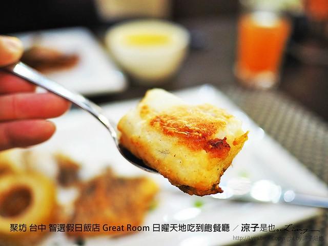 聚坊 台中 智選假日飯店 Great Room 日曜天地吃到飽餐廳 44