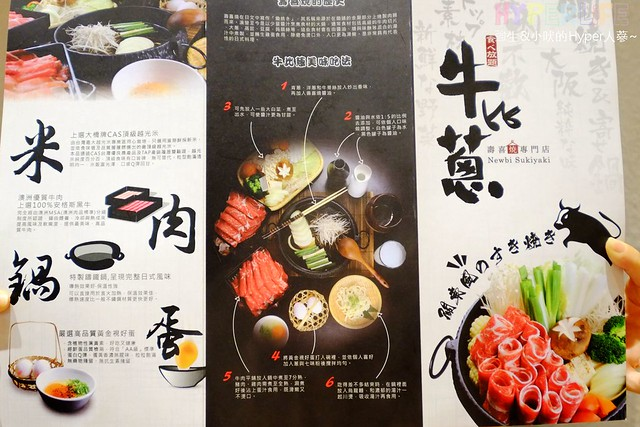 牛比蔥壽喜燒 (6)